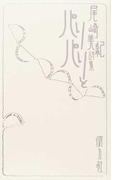 パリパリと 尾崎美紀詩集