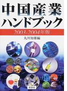中国産業ハンドブック 2003−2004年版