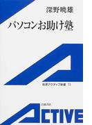 パソコンお助け塾 (岩波アクティブ新書)(岩波アクティブ新書)
