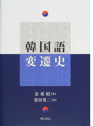 韓国語変遷史