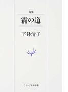 霜の道 句集 (ウエップ俳句新書)