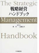 戦略経営ハンドブック