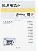 経済用語の総合的研究 日英独仏伊西露波中韓 第3版