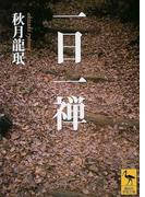 一日一禅 (講談社学術文庫)(講談社学術文庫)