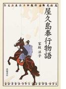 屋久島奉行物語