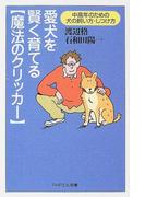 愛犬を賢く育てる「魔法のクリッカー」 中高年のための犬の飼い方・しつけ方 (PHPエル新書)