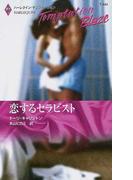 恋するセラピスト (ハーレクイン・テンプテーション Blaze)