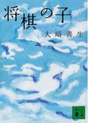 将棋の子 (講談社文庫)(講談社文庫)
