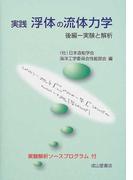 実践浮体の流体力学 後編 実験と解析