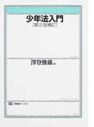 少年法入門 第2版補訂 (有斐閣ブックス)