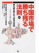 中国市場で勝ち残る法則 勝ち組企業に学ぶ成功法則26 (SBP business)