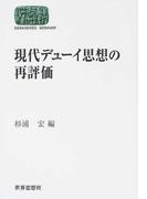 現代デューイ思想の再評価 (Sekaishiso seminar)