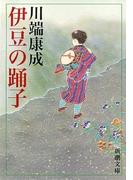伊豆の踊子 改版 (新潮文庫)