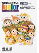 栄冠めざしてJunior 大学受験入門誌 2003