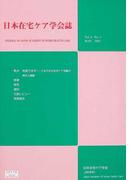 日本在宅ケア学会誌 Vol.6No.3(2003May)