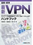 最新VPNハンドブック 図解・標準 ネットワークの基礎知識から、VPN、広域イーサネットまで