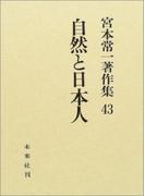 宮本常一著作集 43 自然と日本人