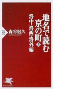 地名で読む京の町 上 洛中・洛西・洛外編 (PHP新書)(PHP新書)