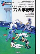 六大学野球 イラスト版オリジナル (FOR BEGINNERSシリーズ 日本オリジナル版)