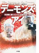 デーモンズ・アイ 冷凍庫に眠るスーパー生物兵器の恐怖
