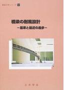 橋梁の耐風設計 基準と最近の進歩 (構造工学シリーズ)