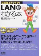 LANがわかる本 (なるほどナットク!)