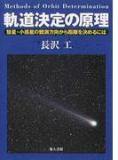 軌道決定の原理 彗星・小惑星の観測方向から距離を決めるには