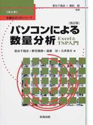 パソコンによる数量分析 ExcelとTSP入門 改訂版 (数量経済分析シリーズ)