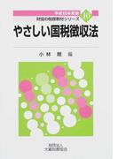 やさしい国税徴収法 平成15年度版 (財協の税務教材シリーズ)