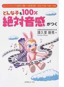 どんな子も100%「絶対音感」がつく ミュージックステップ・「感育」の驚くべき教育効果/幼児が作詞、作曲まで実践