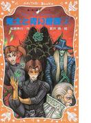 竜太と青い薔薇 上 (青い鳥文庫fシリーズ Dragon kids adventure)(講談社青い鳥文庫 )