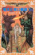 竜太と青い薔薇 下 (青い鳥文庫fシリーズ Dragon kids adventure)(講談社青い鳥文庫 )