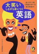 大笑いしながら身につく英語 (KAWADE夢文庫)(KAWADE夢文庫)