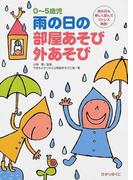 0〜5歳児雨の日の部屋あそび外あそび 雨の日も楽しく遊んでストレス発散! (保育実践シリーズ)
