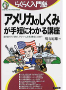 「アメリカのしくみ」が手短にわかる講座 超大国の「今」を知り、グローバルな視点を身につけよう (らくらく入門塾)
