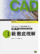 CAD利用技術者試験1級徹底理解 AutoCAD/LTで既出問題を学ぶ 平成15年度版