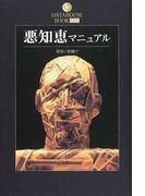 悪知恵マニュアル 危ない金儲け (Datahouse book)