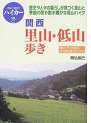 関西里山・低山歩き 立ち寄り湯ガイド付き (ブルーガイドハイカー)