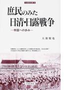 庶民のみた日清・日露戦争 帝国への歩み (刀水歴史全書)