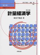 計量経済学 第2版 (数量経済分析シリーズ)