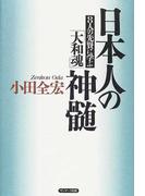 日本人の神髄 8人の先賢に学ぶ「大和魂」