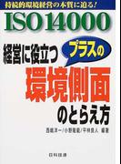 ISO 14000経営に役立つプラスの環境側面のとらえ方 持続的環境経営の本質に迫る!