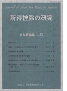 所得控除の研究 (日税研論集)