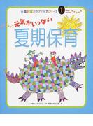 元気がいっぱい夏期保育 (行事別保育のアイデアシリーズ)