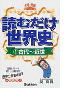 読むだけ世界史 1 古代〜近世 (大学受験ポケットシリーズ)