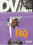DVジャパン Vol.9 特集・最新ビデオフォーマットFAQ