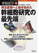 実験医学 Vol.21No.8(2003増刊) 再生医療へと動き始めた幹細胞研究の最先端