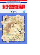 女子妄想症候群(フェロモマニアシンドローム) 10巻セット