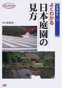 よくわかる日本庭園の見方 (JTBキャンブックス 古寺巡礼)(JTBキャンブックス)