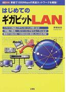 はじめてのギガビットLAN 家庭で1000Mbpsの高速ネットワークを構築! (I/O別冊)